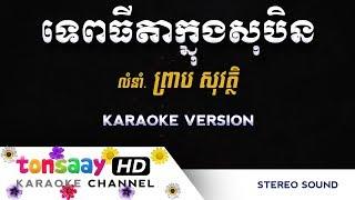 ទេពធីតាក្នុងសុបិន្ត ភ្លេងសុទ្ធ Rock Tonsaay Karaoke Preap Sovath Musical Instrumental