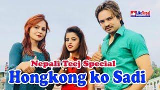 Download Video Teej Special || हंगकंग को सारी || Arjun Khadka & Anuja Pudasaini || Teej Song MP3 3GP MP4