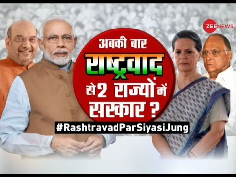 Taal Thok Ke: Decision of Maharashtra should be considered as mandate on 370?