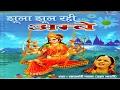 Hindi Bhajan || Jhula Jhul Rahi Ambe || झूला झूल रही अम्बे || Lajwanti Pathak || Mata Bhent Mp3