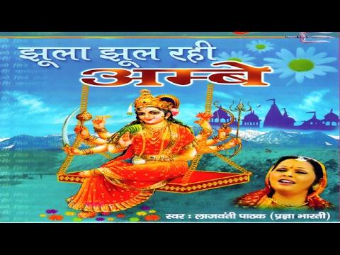 Hindi Bhajan || Jhula Jhul Rahi Ambe || झूला झूल रही अम्बे || Lajwanti Pathak || Mata Bhent