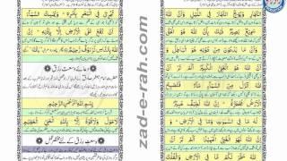 وسعتِ رزق کے لئے عمل - Zad-e-Rah Book