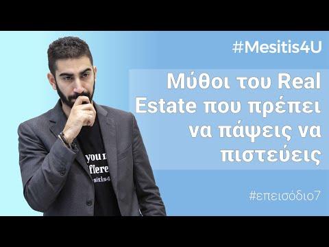 Αλήθειες & Μύθοι για την Πώληση Ακινήτου | #Mesitis4U with Nikos Katsiantonis ep7