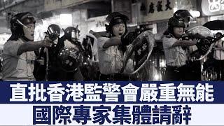 國際專家打臉林鄭 直批香港監警會無能調查港警武力過當 新唐人亞太電視 20191214