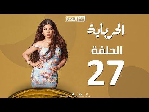 Episode 27 - Al Herbaya Series | الحلقة السابعة والعشرون  - مسلسل الحرباية