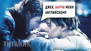 Титаник. Учим английский по фильмам.