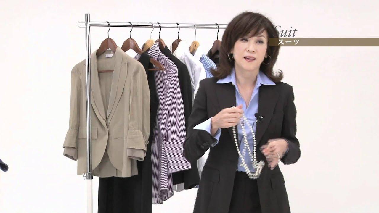 1働く女性のワードローブ Lesson4 〜スーツ編〜 , YouTube