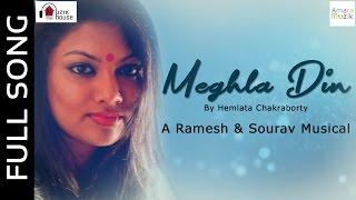 Meghla Din | Official Audio Song | Patajhara | Hemlata Chakraborty | Ramesh & Sourav