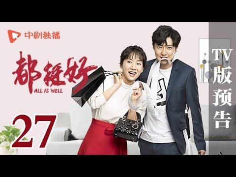 都挺好 第27集 TV版预告(姚晨、倪大红、郭京飞、高露 领衔主演)