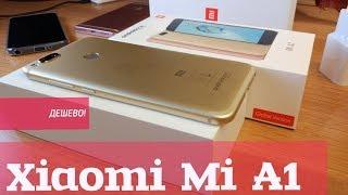 Xiaomi Mi A1 распаковка. Android РАЗДЕЛСЯ И ПОМЫЛСЯ!
