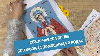 Вышивка бисером / Богородица Помощница в родах / Изящное Рукоделие / Обзор набор для вышивки бисером