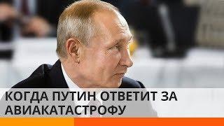 Когда Путин ответит за авиакатастрофу МН-17