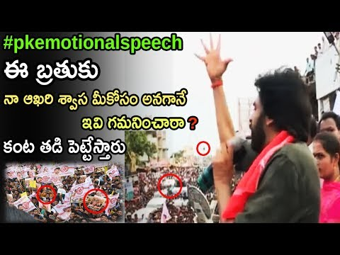 Pawan Kalyam Goosebumps Speech at Srikakulam Palasa | Janasena Party | Telugu Entertainment Tv