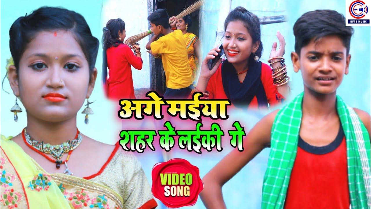 #SHAHIL_BABU और #JAYSHREE का New शादी Dj मगही गीत #VIDEO🙆♂️अगे मईया शहर के लईकी गे👸Maghi Song 2020