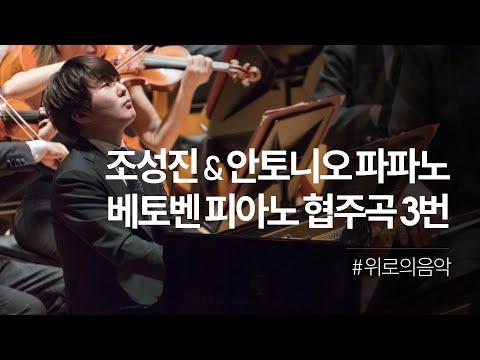 [조성진 & 안토니오 파파노 & 산타 체칠리아 오케스트라] 베토벤: 피아노 협주곡 3번