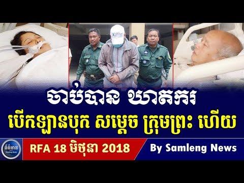 ព័ត៌មានរឿងគ្រោះថ្នាកចរាចរណ៍ របស់សម្តេចក្រុមព្រះ សូមស្តាប់,Cambodia Hot News, Khmer News