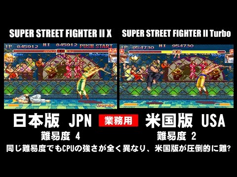 [3/4] SUPER STREET FIGHTER II X(日本)とTurbo(米国)の比較
