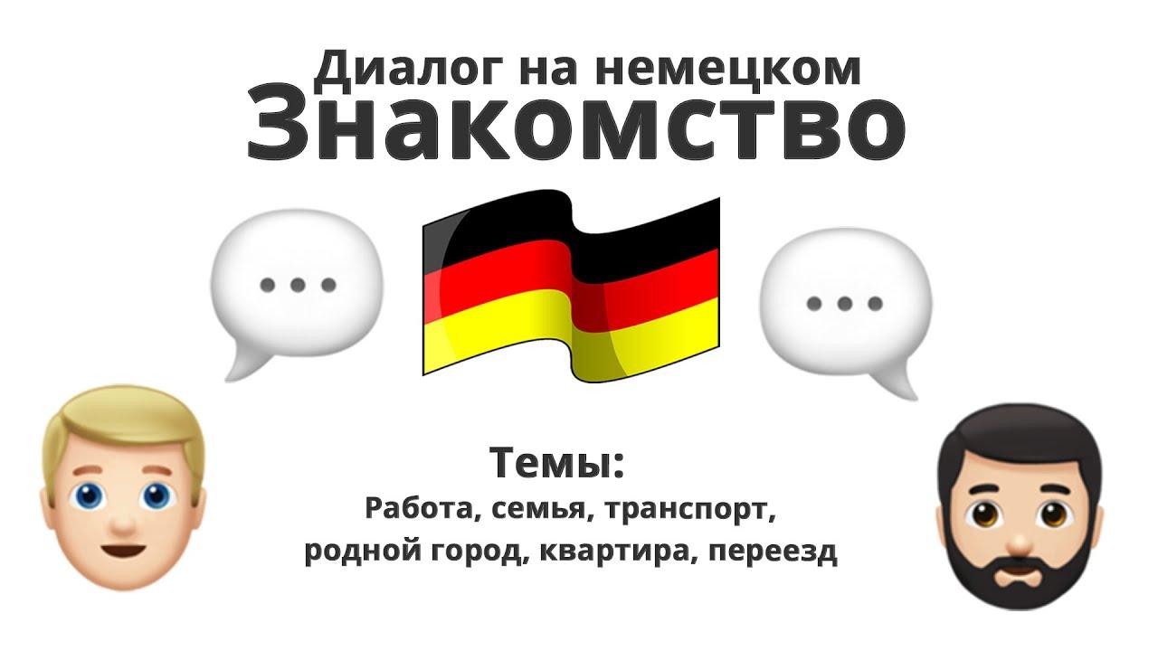 Немецкие Диалоги На Тему Знакомство