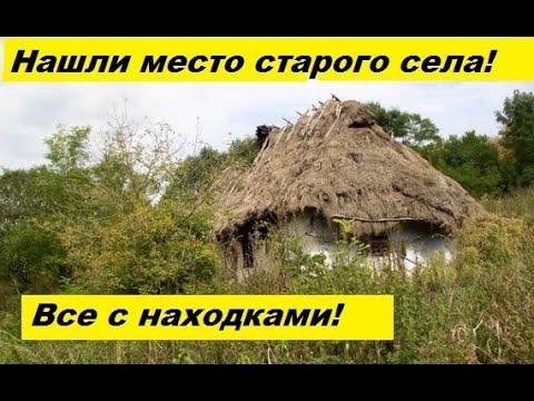 КОП 2019 Нашли место старого села Все с находками
