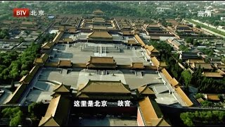 Aerial tour of Beijing China | 俯瞰北京 (北京卫视)