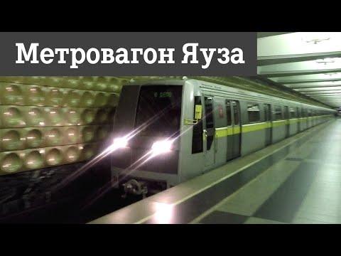 Метровагон Яуза