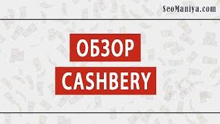 Обзор cashbery