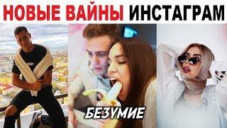 НОВЫЕ ИНСТА ВАЙНЫ 2019 / Лучшие вайны из инстаграма