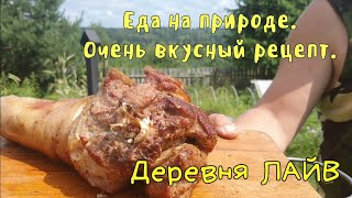 Вкусный жаренный картофель по - деревенски и свиная рулька в казане на природе.
