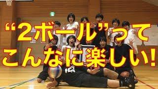 """【ハンドリング】""""2ボール""""ってこんなに楽しい!(#もりもり部屋 ☆東京・大泉中学校さん)"""