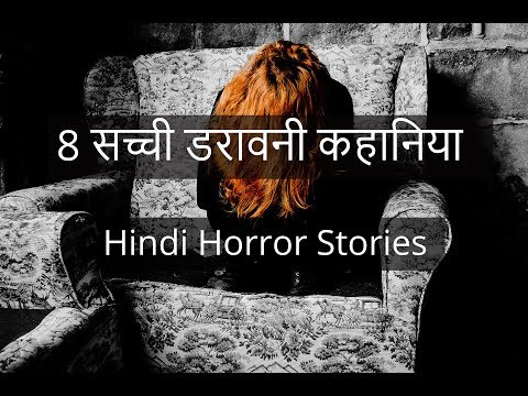 Real Ghost Stories Sent by Subscribers-Hindi Horror Stories
