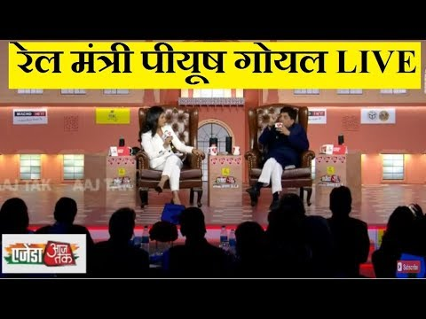 LIVE: रेलमंत्री Piyush Goyal, सुनिए कैसे बदलेगी भारतीय रेल?  | Bharat Tak