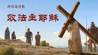 耶穌受難《效法主耶穌》跟隨主走十字架的路【詩歌】
