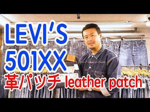 【リーバイス501XX】革パッチ leather patch ベルベルジン BerBerJin 原宿 levis ファッション 藤原 ファースト Gジャン デニム