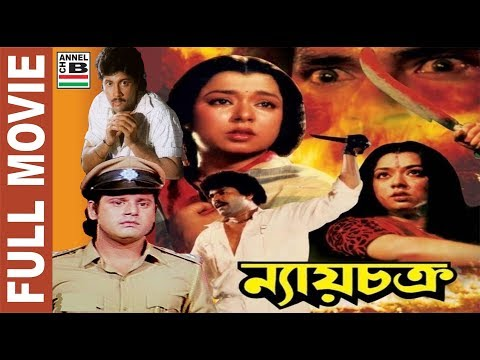 Nyay Chakra | ন্যায় চক্র | Bengali Full Movie | Superhit | Tapas Pal | Mahashweta | Charanraj