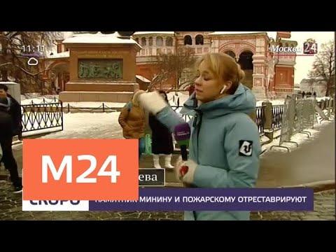 Смотреть фото Памятник Минину и Пожарскому отреставрируют - Москва 24 новости россия москва
