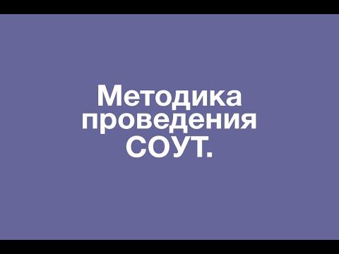 Методика проведения специальной оценки условий труда (СОУТ)