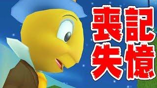 【KH】ジミニーが記憶を失う?ピノキオの世界へ訪れると…【Part86】【キングダムハーツ ドリームドロップディスタンス】