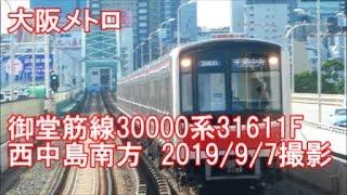 <大阪メトロ>御堂筋線30000系31611F 西中島南方 2019/9/7撮影