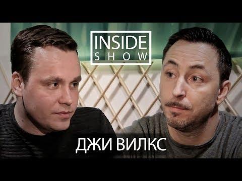 Inside Show - Джи Вилкс (ex-Big black boots) - О творчестве, Боге и Фараоне