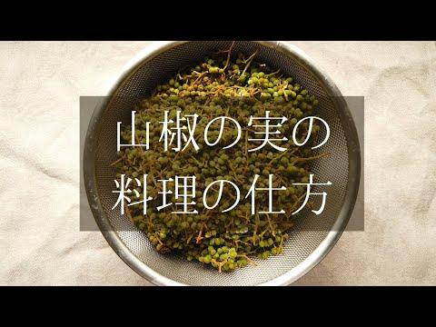 山椒の実の料理の仕方/実山椒レシピ/ばあちゃんの料理教室/レシピ動画