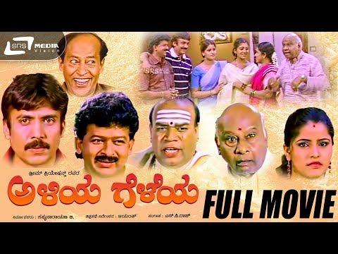 Aliya Geleya / ಅಳಿಯ ಗೆಳೆಯ  |Kannada Full HD Movie|FEAT. Abhijith, Balaraj, Mamatha,