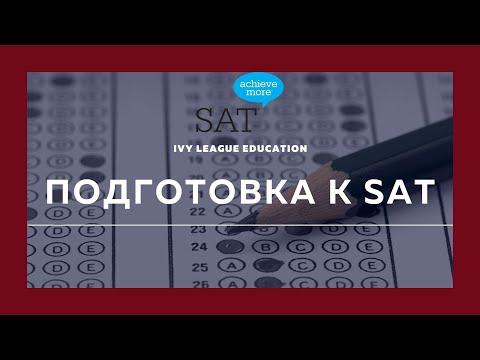 SAT, IVY LEAGUE EDUCATION