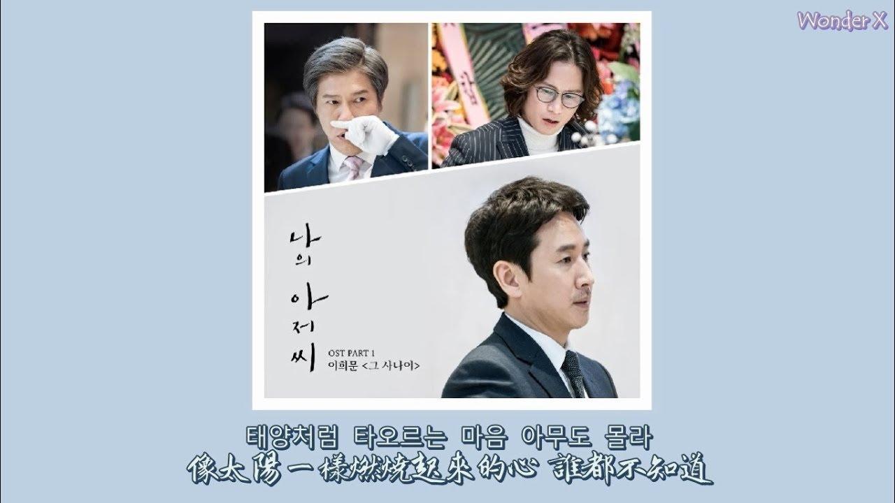 【韓中字】李希文 - 那漢子 [ 我的大叔 OST Part 1 ]
