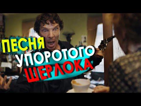 Шерлок - УПОРОТЫЙ ДЕТЕКТИВ - Песня о СЕБЕ /Переозвучка, смешная озвучка, пародия/