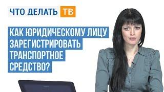 видео Регистрация автомобиля в ГИБДД юридическим лицом