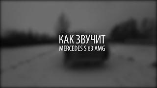 Как звучит - Mercedes S 63 AMG w222