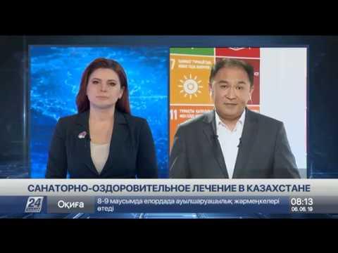 Санаторно-оздоровительное лечение в Казахстане. Мнение эксперта