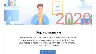 Как получить Галочку в ВК в 2020 году / Верификация в ВК 2020