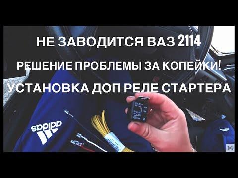 Не заводится ВАЗ 2114? Установка дополнительного реле стартера!