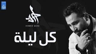 احمد سعد | Ahmed Saad - كل ليله